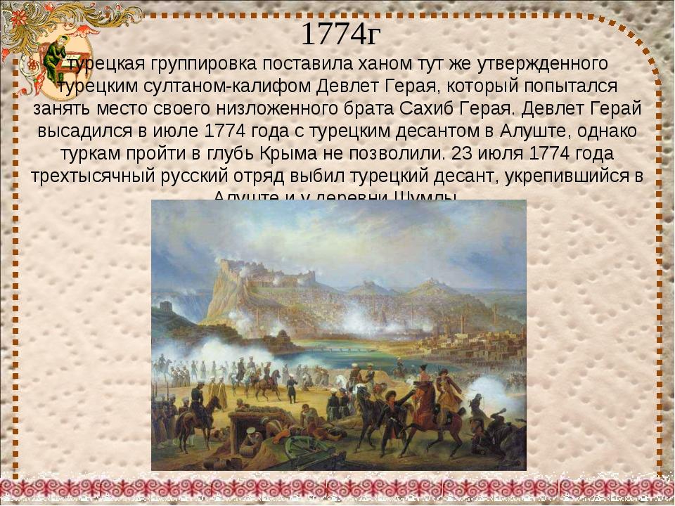 1774г турецкая группировка поставила ханом тут же утвержденного турецким сул...