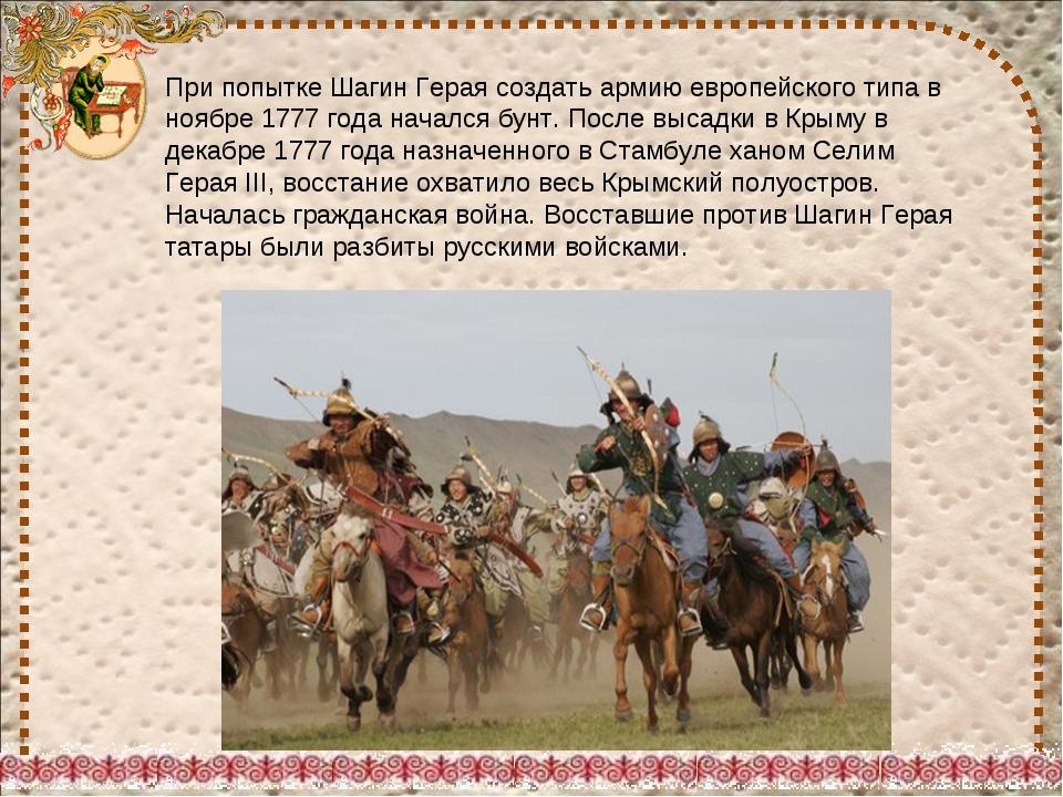 При попытке Шагин Герая создать армию европейского типа в ноябре 1777 года на...