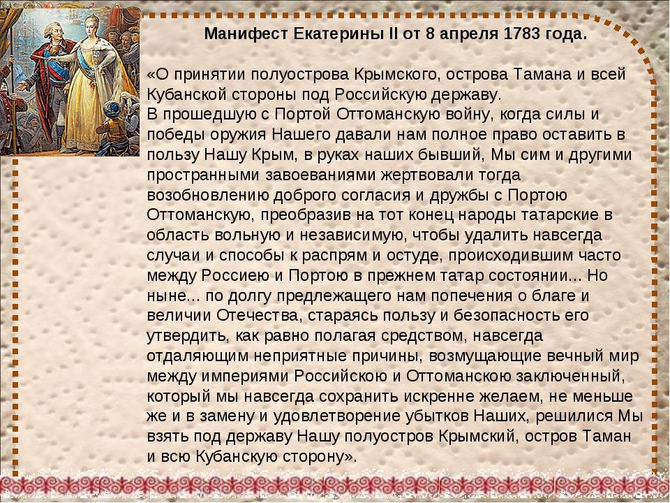 Манифест ЕкатериныIIот 8 апреля 1783 года.  «О принятии полуострова Крымск...