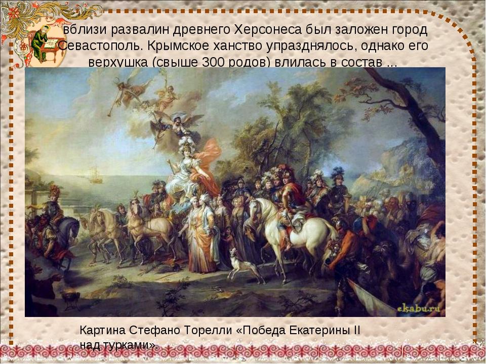 вблизи развалин древнего Херсонеса был заложен город Севастополь. Крымское х...