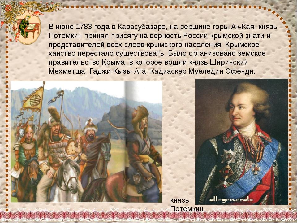 В июне 1783 года в Карасубазаре, на вершине горы Ак-Кая, князь Потемкин приня...