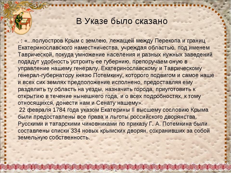 . : «...полуостров Крым с землею, лежащей между Перекопа и границ Екатериносл...