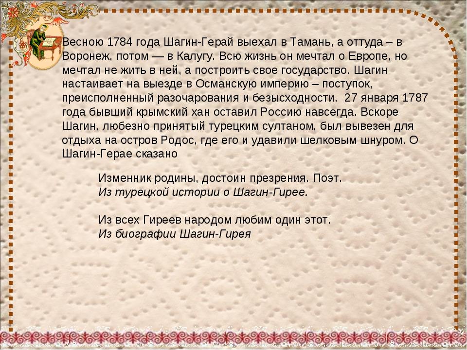 Весною 1784 года Шагин-Герай выехал в Тамань, а оттуда – в Воронеж, потом — в...
