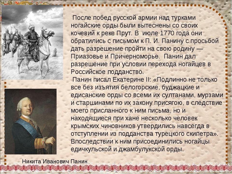 После побед русской армии над турками ногайские орды были вытеснены со своих...