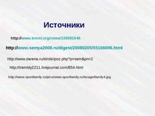 http://www.semya2008.ru/digest/20080205/55166696.html http://www.kreml.org/ne