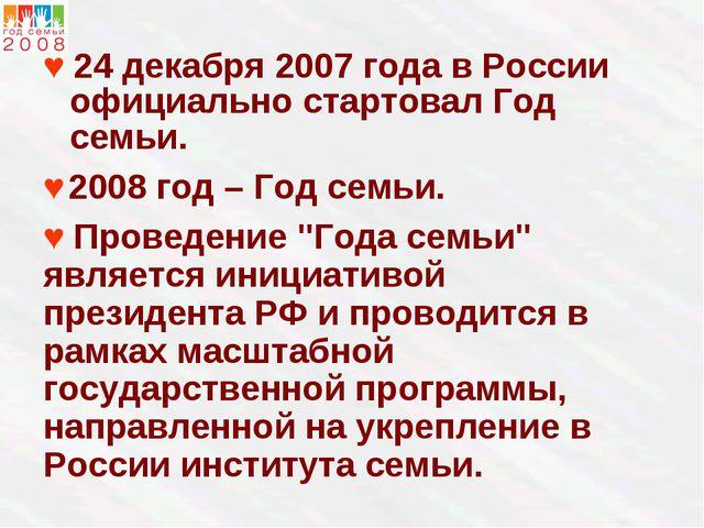 ♥ 24 декабря 2007 года в России официально стартовал Год семьи. ♥ 2008 год –...