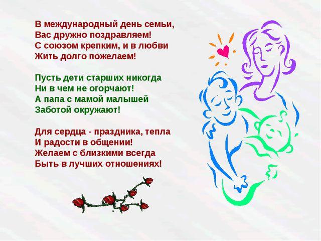 В международный день семьи, Вас дружно поздравляем! С союзом крепким, и в люб...