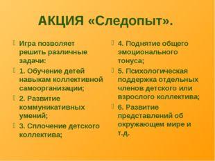 АКЦИЯ «Следопыт». Игра позволяет решить различные задачи: 1. Обучение детей н