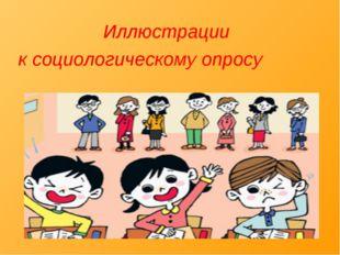Иллюстрации к социологическому опросу