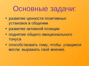 Основные задачи: развитие ценности позитивных установок в общении развитие а