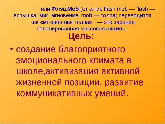 Флешмо́билиФлэшМоб(от англ. flash mob — flash — вспышка; миг,мгновение;...