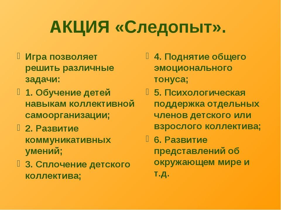 АКЦИЯ «Следопыт». Игра позволяет решить различные задачи: 1. Обучение детей н...