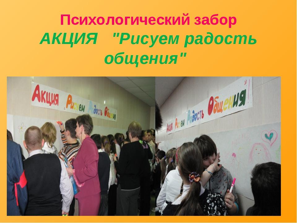 """Психологический забор АКЦИЯ """"Рисуем радость общения"""""""