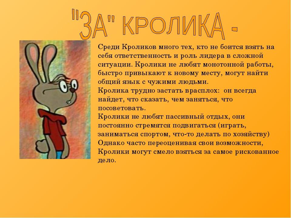 Среди Кроликов много тех, кто не боится взять на себя ответственность и роль...