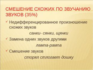 СМЕШЕНИЕ СХОЖИХ ПО ЗВУЧАНИЮ ЗВУКОВ (35%) Недифференцированное произношение сх