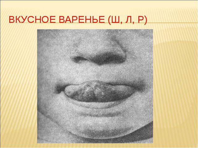 ВКУСНОЕ ВАРЕНЬЕ (Ш, Л, Р)