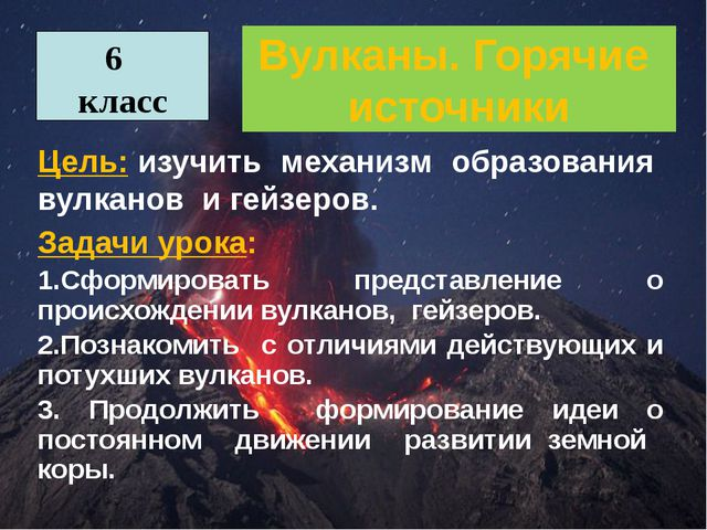 Вулканы. Горячие источники Цель: изучить механизм образования вулканов и гейз...