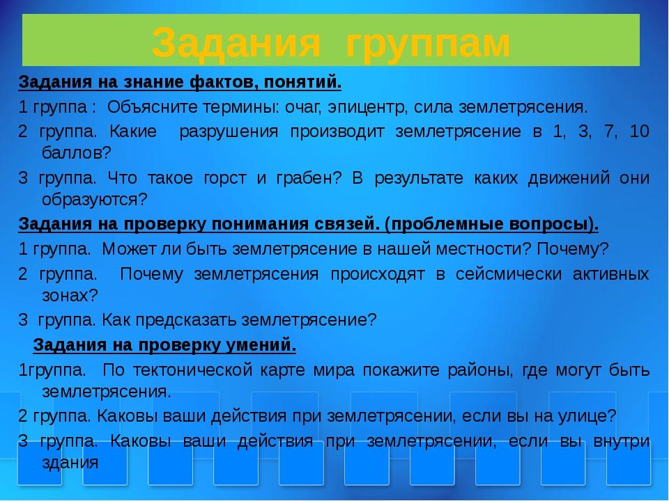Задания группам Задания на знание фактов, понятий. 1 группа : Объясните терми...