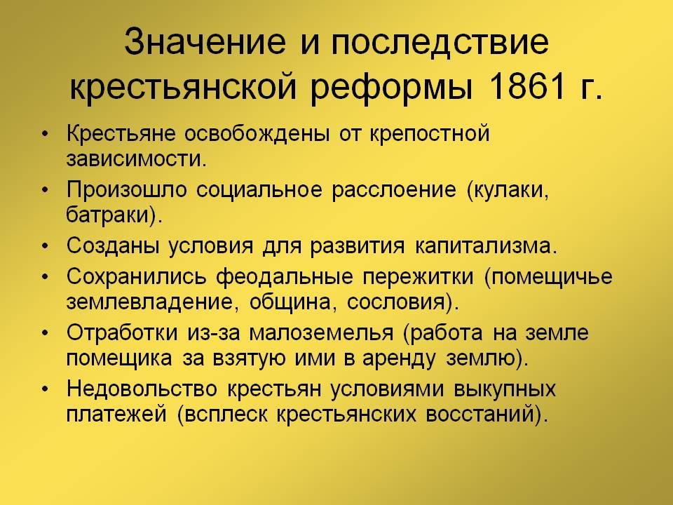 http://900igr.net/datas/istorija/Reforma-1861-goda/0015-015-Znachenie-i-posledstvie-krestjanskoj-reformy-1861-g.jpg