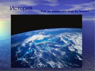 История Как же появилась вода на Земле?