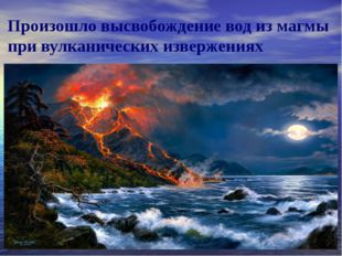 Произошло высвобождение вод из магмы при вулканических извержениях