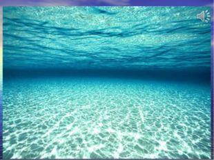 Вода, у тебя нет ни цвета, ни вкуса, ни запаха, тебя невозможно описать, тоб