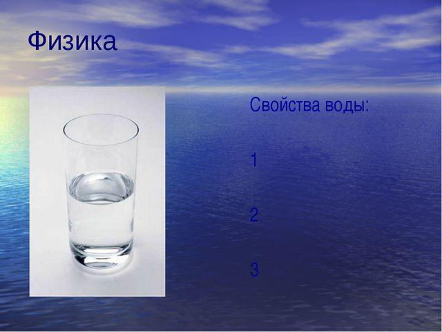 Физика Свойства воды: 1 2 3