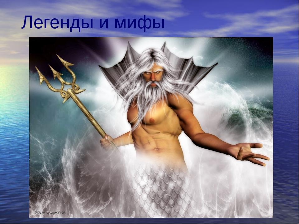 Легенды и мифы