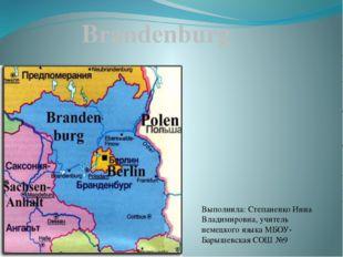 Brandenburg Выполнила: Степаненко Инна Владимировна, учитель немецкого языка