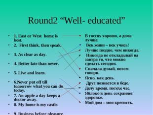 "Round2 ""Well- educated"" 1. East or West home is best. 2. First think, then sp"