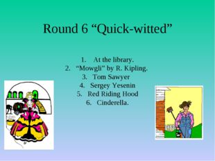 "Round 6 ""Quick-witted"" At the library. ""Mowgli"" by R. Kipling. Tom Sawyer Ser"