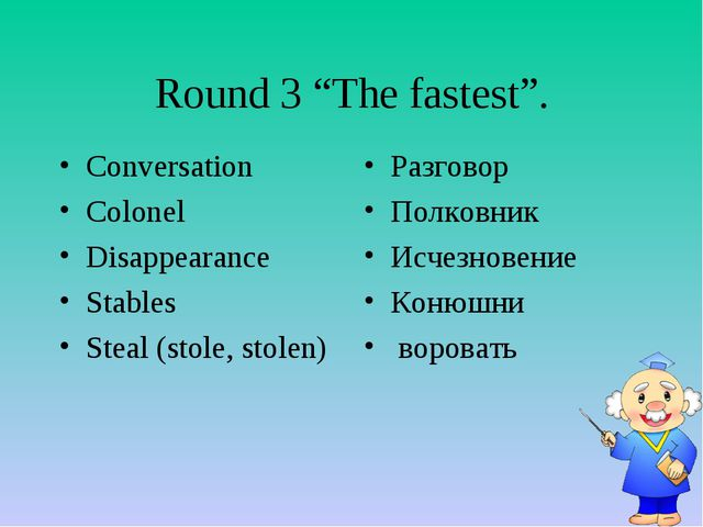 "Round 3 ""The fastest"". Conversation Colonel Disappearance Stables Steal (stol..."