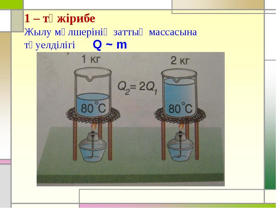 1 – тәжірибе Жылу мөлшерінің заттың массасына тәуелділігі Q ~ m