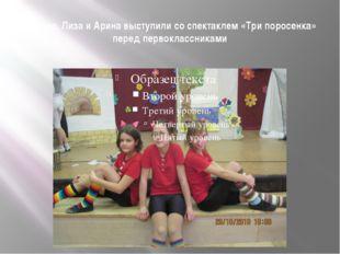 Полина, Лиза и Арина выступили со спектаклем «Три поросенка» перед первокласс