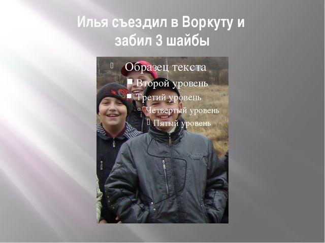 Илья съездил в Воркуту и забил 3 шайбы