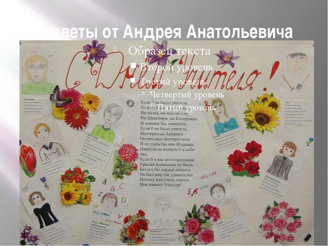 А цветы от Андрея Анатольевича