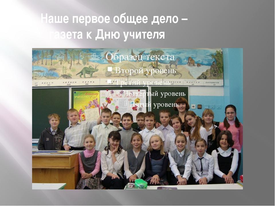 Наше первое общее дело – газета к Дню учителя