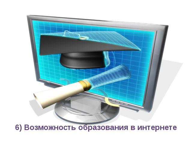 6) Возможность образования в интернете