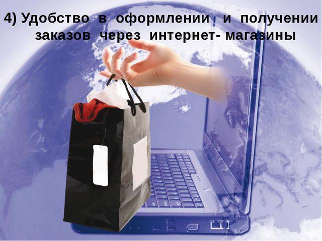 4) Удобство в оформлении и получении заказов через интернет- магазины