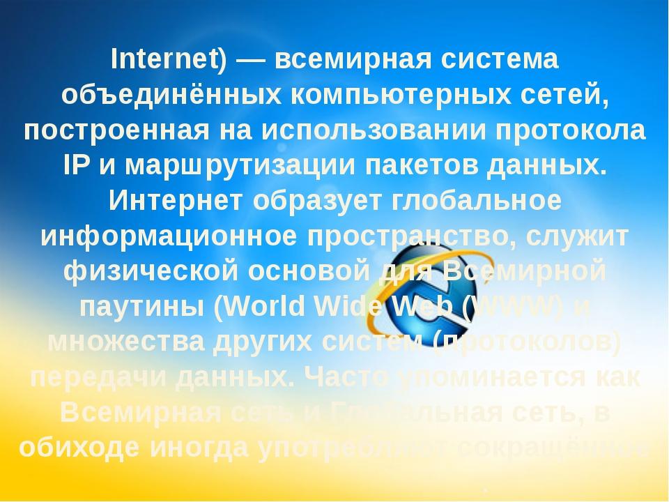 Интерне́т (произносится [интэрнэ́т]; англ. Internet) — всемирная система объе...