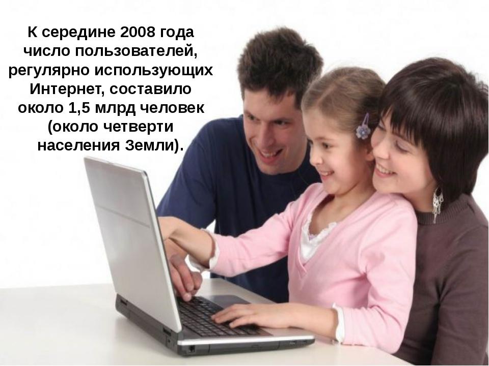 К середине 2008 года число пользователей, регулярно использующих Интернет, со...
