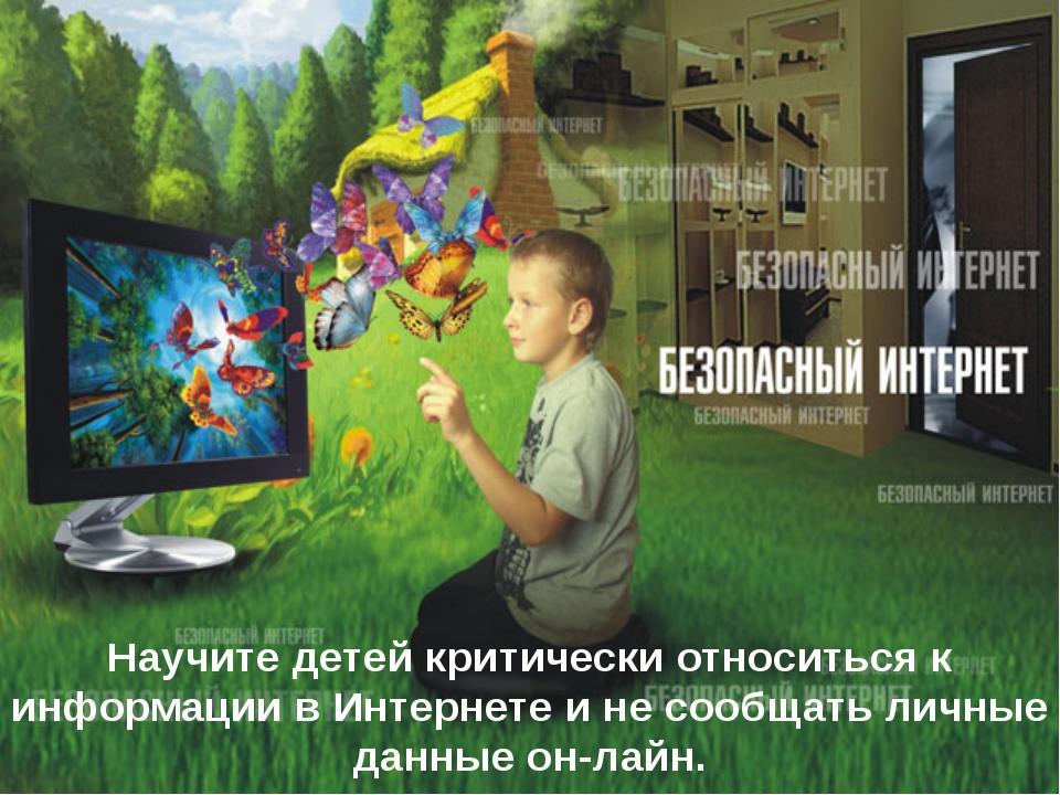 Научите детей критически относиться к информации в Интернете и не сообщать ли...