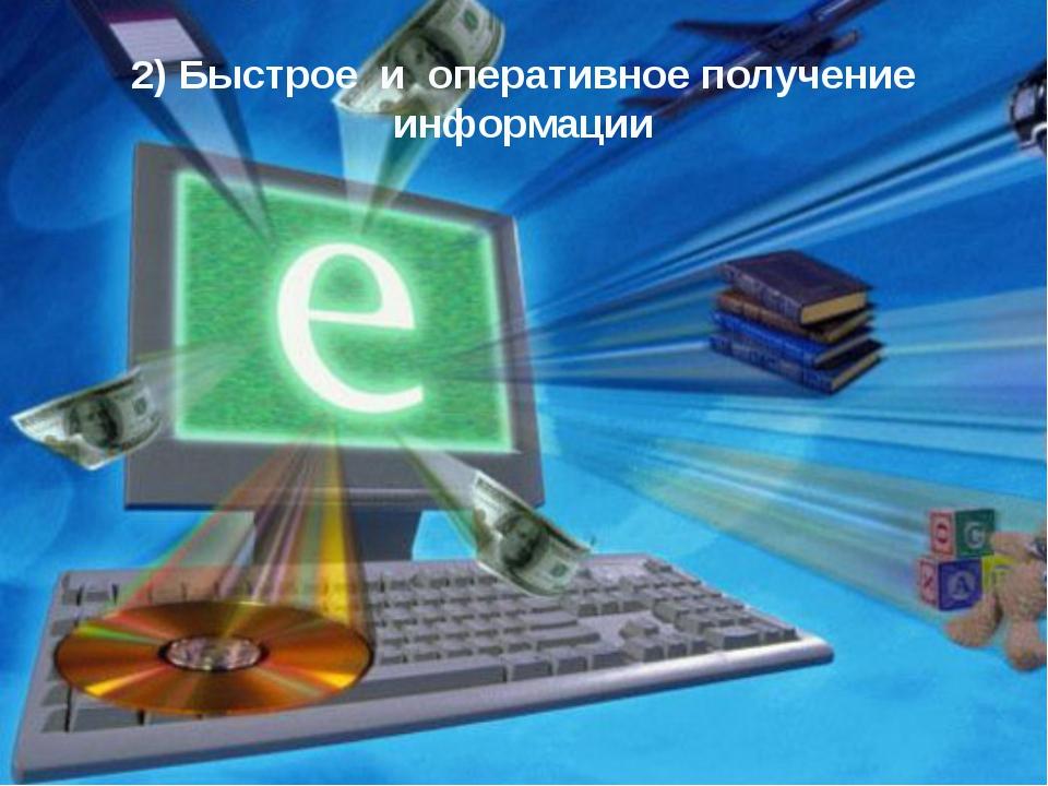 2) Быстрое и оперативное получение информации