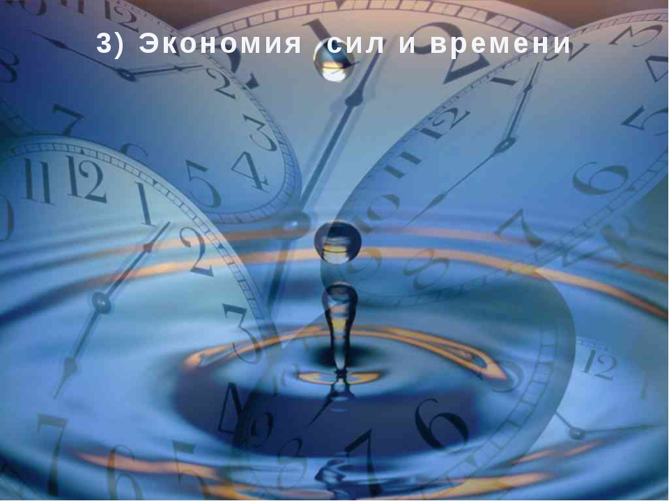 3) Экономия сил и времени