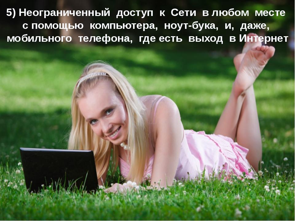 5) Неограниченный доступ к Сети в любом месте с помощью компьютера, ноут-бука...