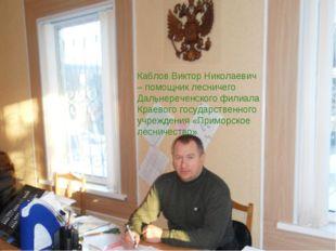 Каблов Виктор Николаевич – помощник лесничего Дальнереченского филиала Краево