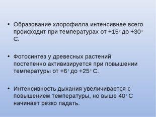 Образование хлорофилла интенсивнее всего происходит при температурах от +15 о