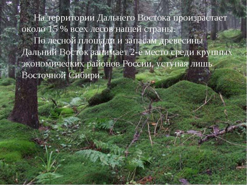 На территории Дальнего Востока произрастает около 15 % всех лесов нашей стра...