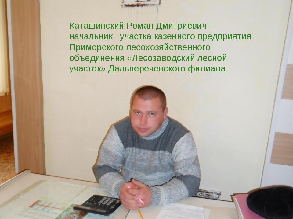 Каташинский Роман Дмитриевич – начальник участка казенного предприятия Примо...