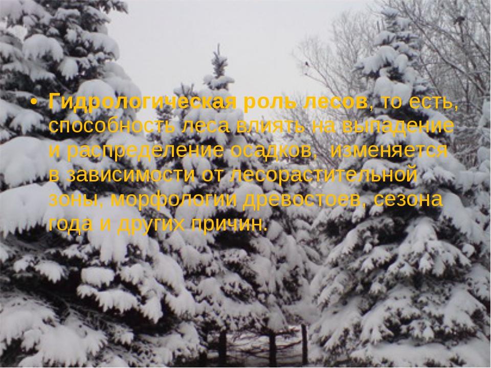 Гидрологическая роль лесов, то есть, способность леса влиять на выпадение и р...